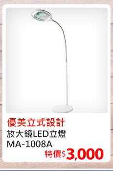 放大鏡LED立燈
