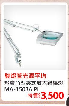 燈廣角型夾式放大鏡檯燈