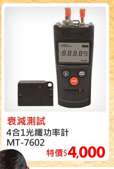 4合1光纖功率計