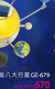 太陽能八大行星