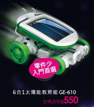 6IN1太陽能教育組