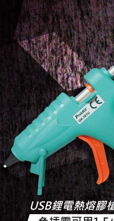 GK-361U USB鋰電熱熔膠槍