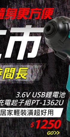 PT-1362U 3.6V USB鋰電池充電起子組