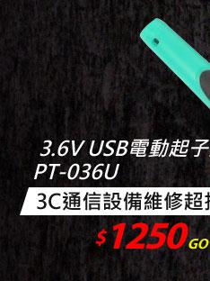 PT-036U 3.6V USB電動起子組