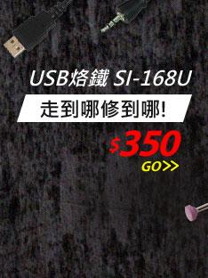SI-168U USB烙鐵