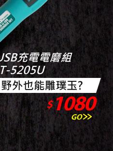 PT-5205U USB充電電磨組