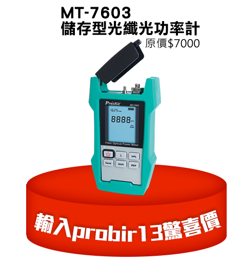 儲存型光纖功率計