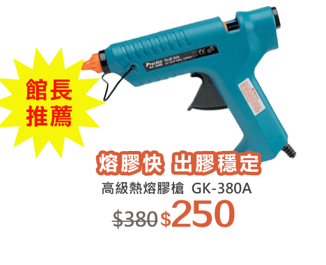 高級熱熔膠槍 GK-380A