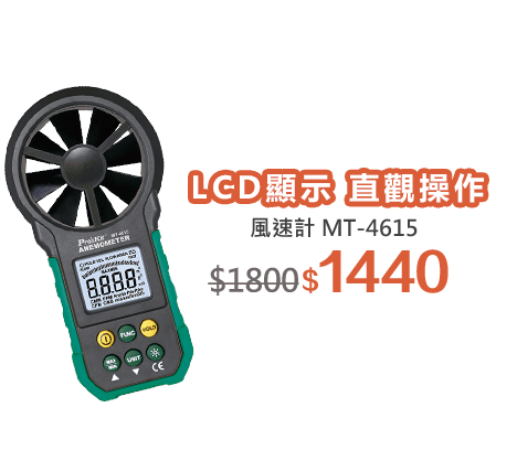 風速計 MT-4615