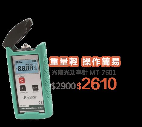光纖光功率計 MT-7601