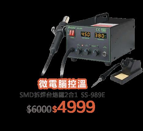 SMD拆焊台烙鐵2合1  SS-989E