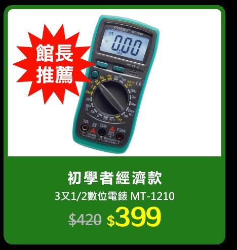3又1/2數位電錶 MT-1210