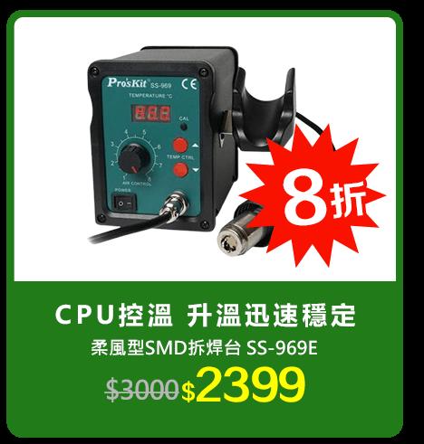 柔風型SMD拆焊台 SS-969E