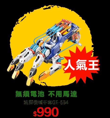 起子組SD-8910